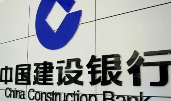 中國建設銀行獲得馬來西亞商業銀行牌照