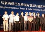 巴生港國際貿易與清真産業中心項目啟動儀式在京舉行