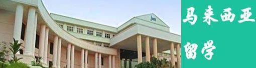 2014马来西亚留学:语言类学校留学推荐