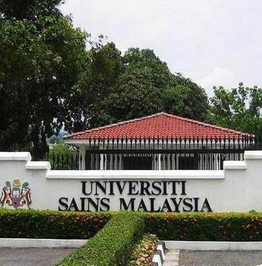 馬來西亞理科大學